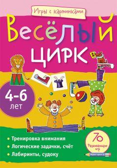 Книга Айрис Игры с картинками. весёлый цирк.(4-6 лет), Игры с картинками 4+