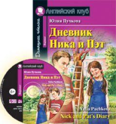 Книга Айрис Дневник Ника и Пэт (комплект с cd) 3+