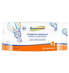 Влажные салфетки Курносики детские с Д-пантенолом, 63 шт