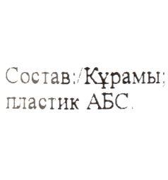Погремушка Полесье Песик, 11 см
