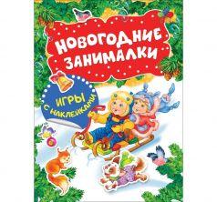 Набор Росмэн Новогодние занималки. Игры с наклейками (Дети)