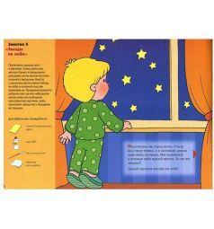 Книга Мозаика-синтез Волшебная бумага, Это может ваш малыш 1+