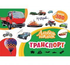 Альбом с наклейками Росмэн Транспорт