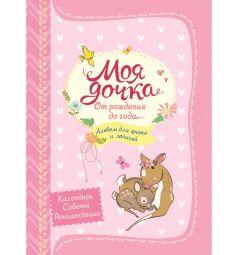 Книга Росмэн Моя дочка. Альбом для фото и записей 0+