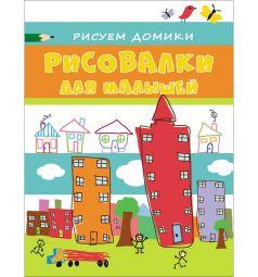 Книжка-раскраска Росмэн Рисуем домики
