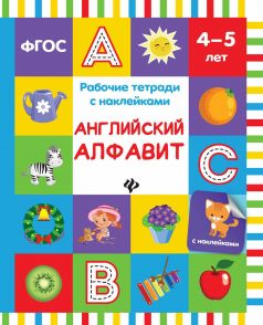 Тетрадь Феникс Английский алфавит 4+