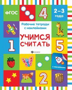 Тетрадь Феникс Читаем по слогам 2+