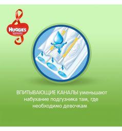 Трусики-подгузники Huggies Mega 6 для мальчиков (16-22 кг) 44 шт.