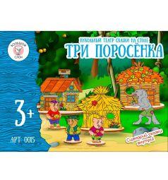 Кукольный театр Большой Слон Сказки на столе Три поросенка