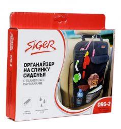 Органайзер на спинку сиденья Siger ORG-2, цвет: черный
