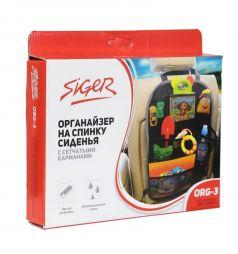Органайзер на спинку сиденья Siger ORG-3, цвет: черный