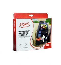 Органайзер на спинку сиденья Siger ORG-4, цвет: черный