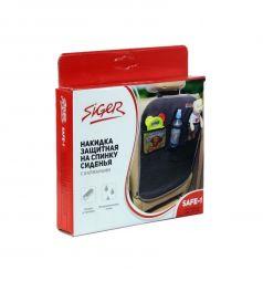Накидка защитная на спинку сиденья Siger Safe-1, цвет: черный