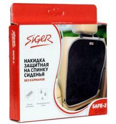 Накидка защитная на спинку сиденья Siger Safe-2, цвет: черный