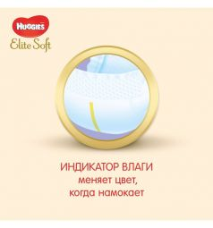 Подгузники Huggies Huggies Elite Soft 5 (12-22 кг) 28 шт.