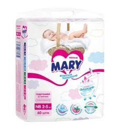Подгузники Mary р. NB (2-5 кг) 60 шт.