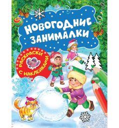Раскраска с наклейками Новогодние занималки. Зимние игры Росмэн