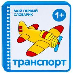 """Книга для малышей """"Мой первый словарик. Транспорт"""""""