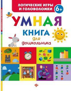 """""""Логические игры и головоломки"""": Умная книга для дошкольника"""