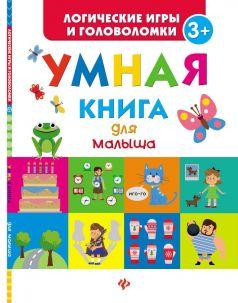 """""""Логические игры и головоломки"""": Умная книга для малыша"""