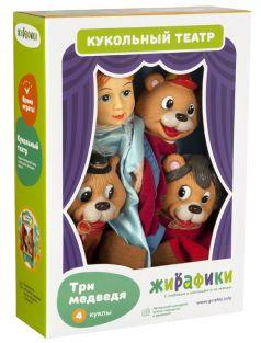 """Кукольный театр Жирафики """"Три медведя"""", 4 куклы"""