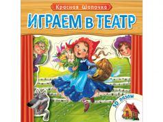 """Книжка с пазлами """"Играем в театр. Красная шапочка"""""""