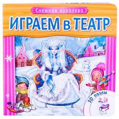 """Книжка с пазлами """"Играем в театр. Снежная королева"""""""