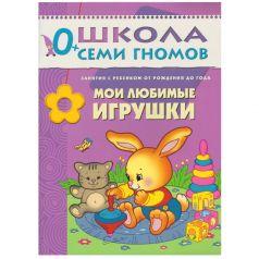 "Развивающая книга ""Школа Семи Гномов 0+. Мои любимые игрушки"""