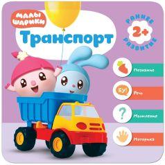 """Книга Малышарики """"Курс раннего развития. Транспорт"""", 2+"""