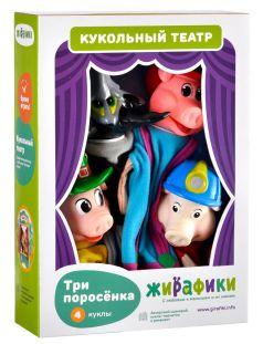 "Кукольный театр Жирафики ""Три поросенка"", 4 куклы"