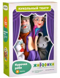 "Кукольный театр Жирафики ""Курочка Ряба"", 4 куклы"