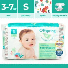 "Подгузники Offspring ""Котики"" S, 3-7кг, 48шт."