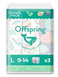 Подгузники-трусики Offspring Travel pack L, 9-14кг, 3шт.