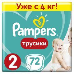 Подгузники-трусики Pampers Pants Mini 2 (4-8кг), 72шт.