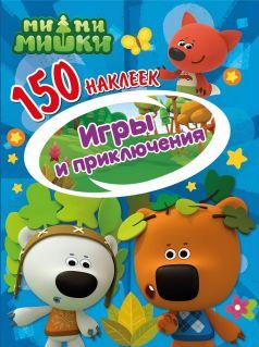 "Книга ND Play Ми-ми-мишки""150 наклеек. Игры и приключения"""