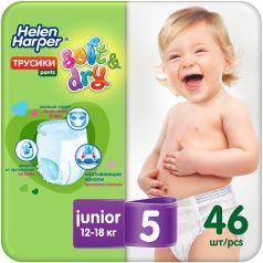 Подгузники-трусики Helen Harper Soft&Dry Junior 5, 12-18кг, 46шт.
