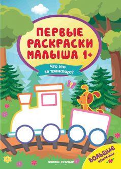 """Книжка с наклейками Первые раскраски малыша """"Что это за транспорт?"""""""