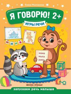 """Молчанова Е. Игры речи """"Я говорю!"""" 2+"""