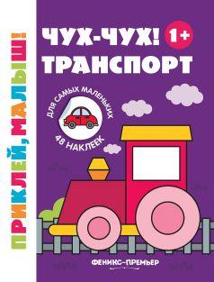 """Книжка с наклейками """"Приклей, малыш! Чух-чух! Транспорт"""""""