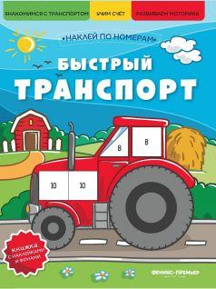 """Книжка с наклейками """"Наклей по номерам: Быстрый транспорт"""""""
