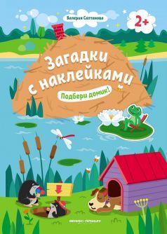 "Салтанова В. Книжка с наклейками ""Подбери домик!"""