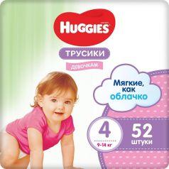 Трусики-подгузники для девочек Huggies 4, 9-14кг, 52шт.