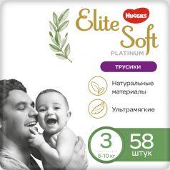 Трусики-подгузники Huggies Elite Soft Platinum 3 (6-10кг), 58шт.