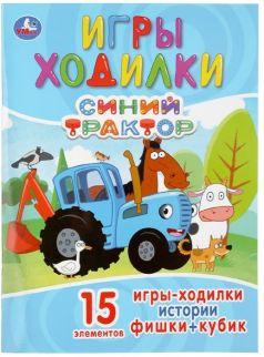 """Игры-ходилки УМка """"Синий трактор"""", 21х28,5см"""