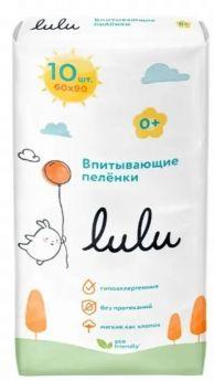 Впитывающие пеленки Lulu одноразовые, 60х90см, 10шт.