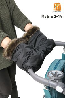 "Муфта Топотушки ""Престиж"" 2-14 (цвета в ассорт.)"